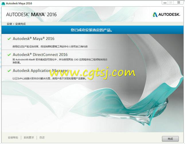 maya2016 - 下载 - 安装